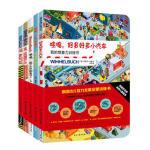 德国幼儿智力发展启蒙训练书:经典WIMMELBUCH小汽车图画书