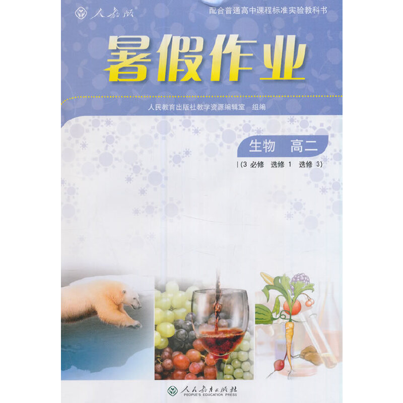 2017年 人教版暑假作业 生物 高二(必修3/选修1/选修3)
