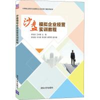 沙盘模拟企业经营实训教程 清华大学出版社