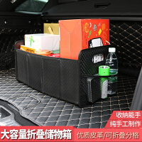 汽车装饰用品超市多功能车内后备箱储物箱储物箱车载收纳箱置物盒