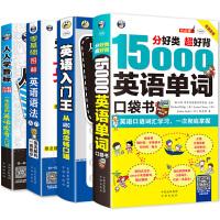 零基础英语自学教材 英语入门王+15000单词+音标+英语语法入门大全0从零开始学习英文口语书籍四级把你的英语用起来初