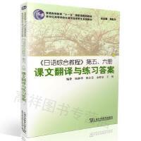 正版现货 日语综合教程5 6第五六册课文翻译与练习答案 上海外语教育出版社 9787544610384