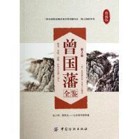曾国藩全鉴(第2版典藏版) (清)曾国藩|译者:东篱子