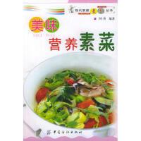 【二手旧书9成新】美味营养素菜――现代家庭美厨丛书阿香9787506431057中国纺织出版社