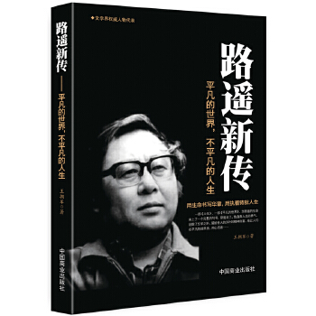 路遥新传(pdf+txt+epub+azw3+mobi电子书在线阅读下载)