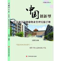 """中国创新型""""医养融合""""健康物业管理实操手册"""