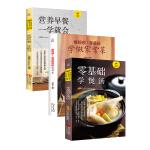 看视频!零基础学做早餐、家常菜、煲汤(全3册)