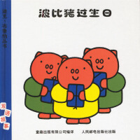迪克.布鲁纳丛书:波比猪过生日