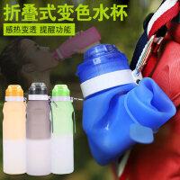 折叠式变色水杯登山杯子骑行软水袋 户外伸缩水杯旅行硅胶饮水杯水瓶