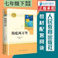 海底两万里 人民教育出版社七年级下册书目人教版原著无删减