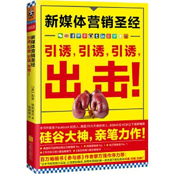 新媒体营销圣经(pdf+txt+epub+azw3+mobi电子书在线阅读下载)