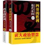 四哥的胜利:绝代帝国+铁血权谋(全两册)