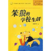笨狼的学校生活/中国幽默儿童文学创作汤素兰系列