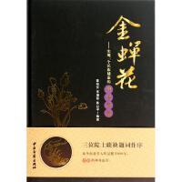 金蝉花--实现一个民族健康的伟大梦想(精) 陈祝安//李增智//陈以平