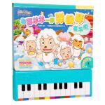 正版 乐乐趣儿童玩具书和喜羊羊一起弹钢琴豪华版2-4 4-6岁简单易学方便 快乐儿歌厚纸板成长礼品书仿真琴键音乐
