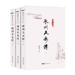 梁羽生作品集(朗声名家插画版)_冰川天女传(11-13)(全三册)