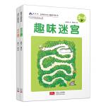启明星少儿全脑开发丛书:益智迷宫+趣味迷宫(3~4岁)