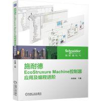 施耐德EcoStruxure Machine控制器应用及编程进阶