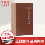 走向规范的刑法学 北京大学出版社