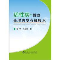 活性炭-微波处理典型有机废水 9787502469283 宁平,冯权莉 冶金工业出版社