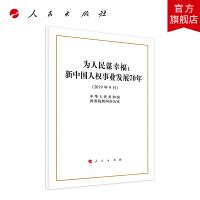 为人民谋幸福:新中国人权事业发展70年(16开)人民出版社