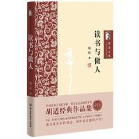 胡适文集:读书与做人胡适北京理工大学出版社9787568224659