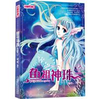 《中国卡通》漫画书――鱼祖神珠2 漫画版