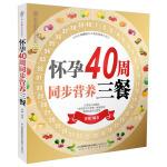 怀孕40周同步营养三餐(汉竹)