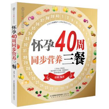 怀孕40周同步营养三餐(pdf+txt+epub+azw3+mobi电子书在线阅读下载)