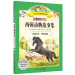 西顿动物故事集:语文新课标 中小学生必读丛书 快乐读书吧 彩绘注音版