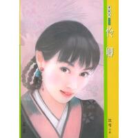 季候风・第5辑207:怜卿