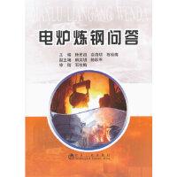 【YJ】电炉炼钢问答陆宏祖