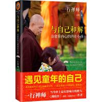 与自己和解疗愈你内心的内在小孩佛陀传原名故道白云作者一行禅师著哲学宗教佛教佛法平和喜乐地成就事业佛学经典心经书籍书籍