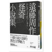 包邮台版 远藤周作怪奇 幽默小说集 双册套书 远藤周作著 9789863601234 立绪