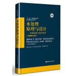 水处理原理与设计――水质基础与化学反应 (原著第三版)