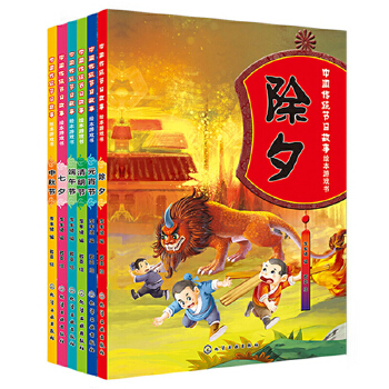 中国传统节日故事绘本游戏书(套装6册)除夕、元宵、清明、端午、七夕、中秋,原汁原味的民间故事讲述节日来历,用游戏的方式了解传统文化
