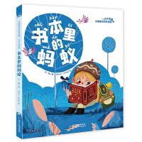 中国童话名家名篇・大字注音版--书本里的蚂蚁