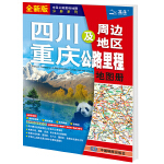 2021年中国公路里程地图分册系列:四川 重庆及周边地区公路里程地图册