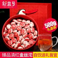 新益号 滇红茶金丝沱 500g礼盒装 金丝滇红沱 醇香好喝 红茶 茶叶 迷你小沱茶