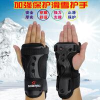 单板滑雪护腕 双板护手 夹板护腕 滑雪护具