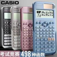 卡西欧计算器FX-991CN X科学函数计算机中文版高考学生专用黑色,灰白,粉红,天蓝,四色可选