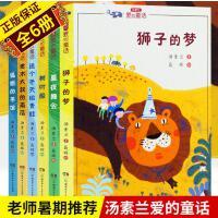 汤素兰 爱的童话书全套6册 三四五六年级小学生必读经典课外书 童话幽默书籍 6-8-10-12岁青少年儿童文学校园励志