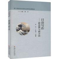 日语写作――新思维与新方法 苏州大学出版社