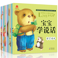 全10册 宝宝学说话语言 宝宝书籍 绘本0-3岁 早教书 启蒙翻翻看0-1-2-6一岁半到两三看的