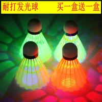 买一桶送一桶带LED灯发光夜光尼龙羽毛球 耐打塑料羽毛球