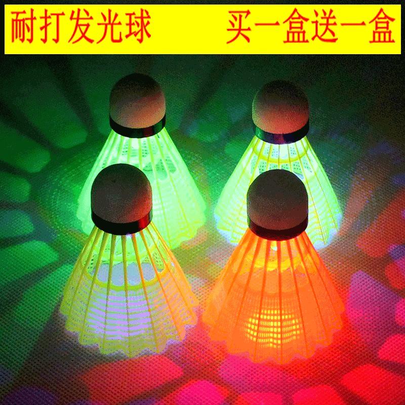 买一桶送一桶带LED灯发光夜光尼龙羽毛球 耐打塑料羽毛球 发货周期:一般在付款后2-90天左右发货,具体发货时间请以与客服协商的时间为准