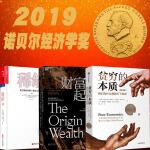 【2019年诺贝尔经济学奖】贫穷的本质 我们为什么摆脱不了贫穷+财富的起源+稀缺:我们是如何陷入贫穷与忙碌的