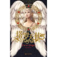 【二手旧书9成新】塔罗天使:张玉婵 新世界出版社 9787510402937