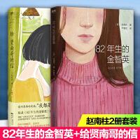 82年生的金智英+给贤南哥的信 贵州人民出版社 等