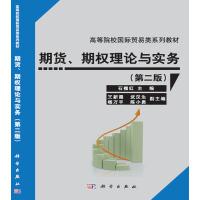 期货、期权理论与实务(第二版)